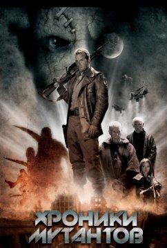 Хроники мутантов (2008)