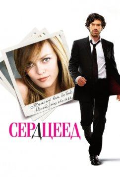 Сердцеед (2010)