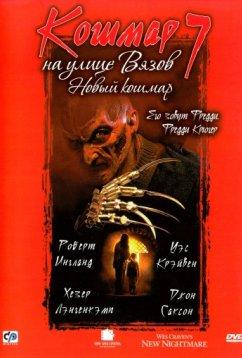 Кошмар на улице Вязов7 (1994)