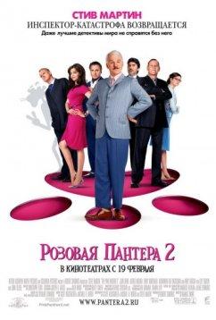 Розовая пантера2 (2009)