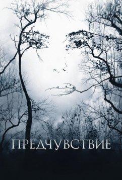 Предчувствие (2007)