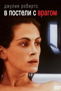 В постели с врагом (1991)