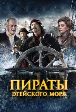 Пираты Эгейского моря (2012)