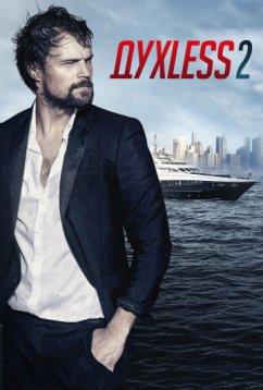 Духless2 (2015)