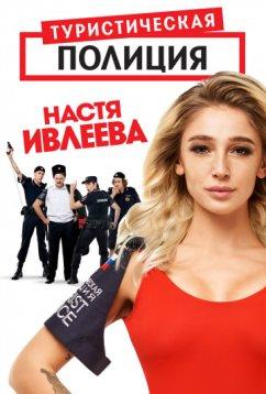 Туристическая полиция (2019)