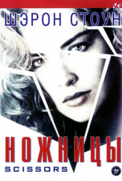 Ножницы (1990)