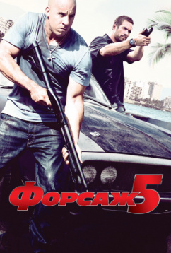 Форсаж5 (2011)