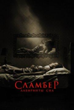 Сламбер: Лабиринты сна (2017)