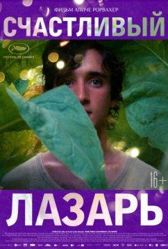 Счастливый Лазарь (2018)
