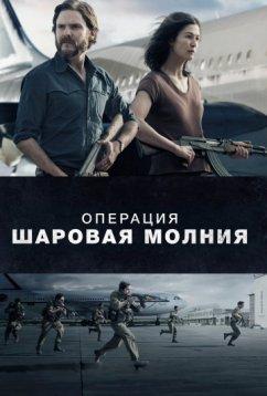 Операция «Шаровая молния» (2018)