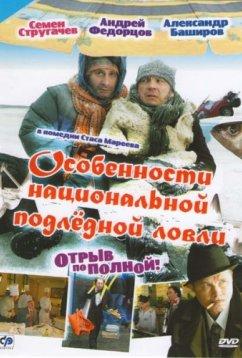 Особенности национальной подледной ловли, или Отрыв по полной (2007)