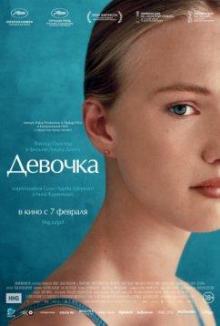 Девочка (2018)