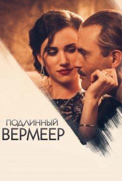 Подлинный Вермеер (2016)