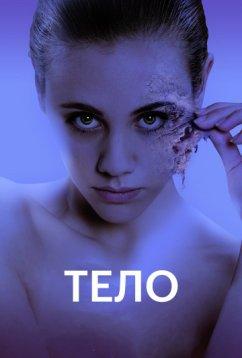 Тело (2017)