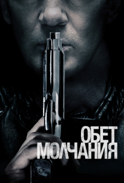 Обет молчания (2017)