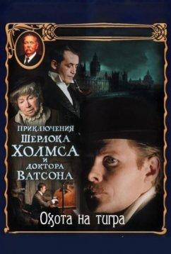 Шерлок Холмс и доктор Ватсон: Охота на тигра (1980)