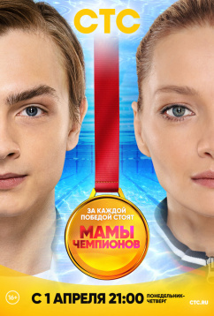 Мамы чемпионов (2018)
