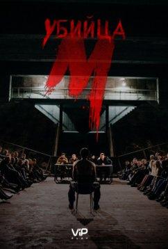 М убийца (2019)