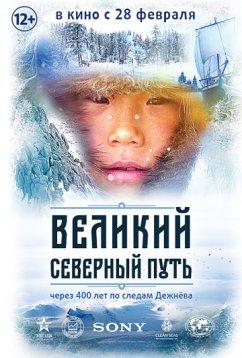 Великий северный путь (2019)