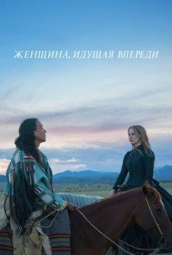 Женщина, идущая впереди (2017)