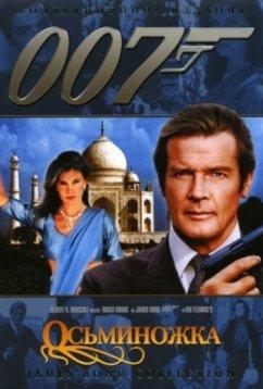 Осьминожка (1983)