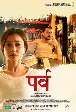 Парва (2017)
