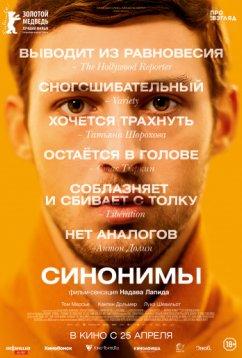 Синонимы (2019)