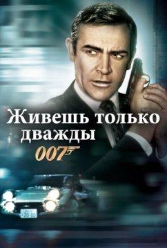 Живешь только дважды (1967)