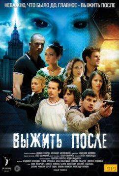 Выжить После (2013)