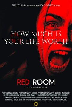 Красная комната (2017)