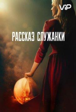 Рассказ служанки (2017)