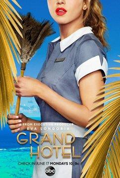 Гранд Отель (2019)