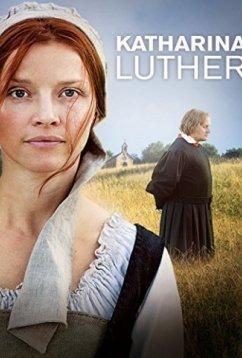 Катарина Лютер (2017)