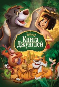 Книга джунглей (1967)