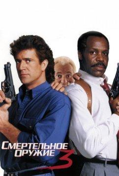 Смертельное оружие 3 (1992)