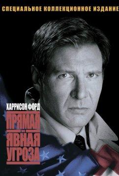Прямая и явная угроза (1994)