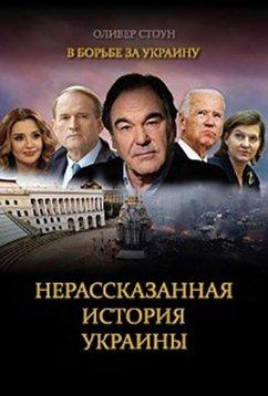 В борьбе за Украину. Нерассказанная история Украины (2019)