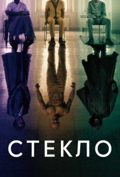 Стекло (2019)