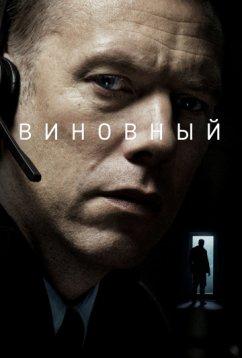 Виновный (2017)