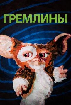 Гремлины (1984)