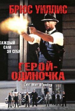Герой-одиночка (1996)