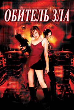 Обитель зла (2002)