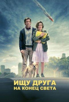 Ищу друга на конец света (2011)