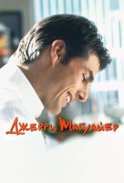 Джерри Магуайер (1996)