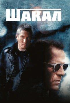 Шакал (1997)