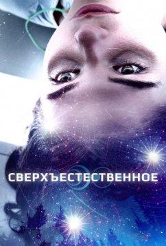 Сверхъестественное (2018)