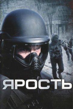 Ярость (2008)