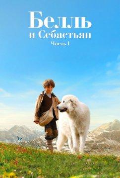 Белль и Себастьян (2013)