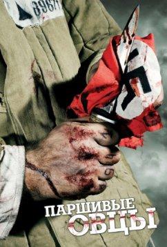 Паршивые овцы (2010)