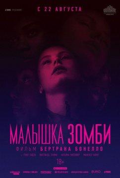 Малышка зомби (2019)